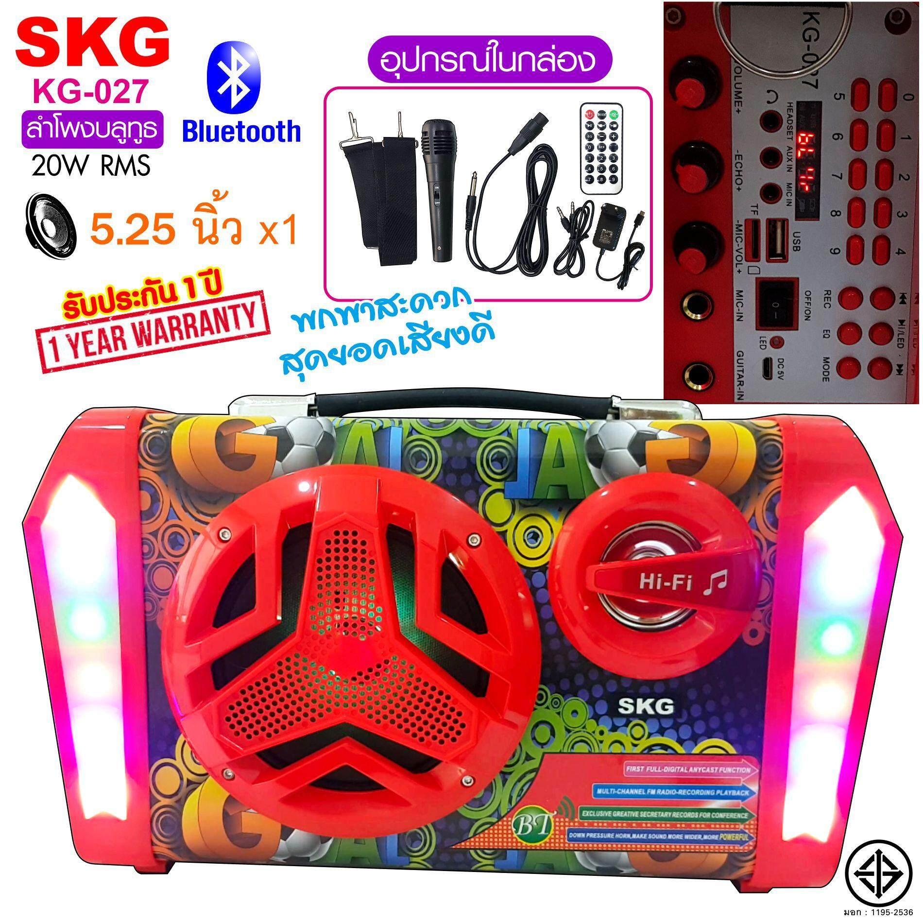 Skg ลำโพง Bluetooth พกพา เสียงดี 5.25นิ้ว รุ่น Kg-027.