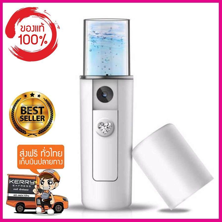 เครื่องพ่นน้ำแร่นาโน, เครื่องพ่นน้ำแร่, สเปรย์น้ำแร่ฉีดหน้า, Nano Mister, Nano Mist Spray, สเปรย์น้ําแร่ฉีดหน้า,  Nanospray,สเปย์น้ำแร่, สเปรย์ฉีดหน้า, Kira เครื่องพ่นน้ำแร่นาโน ขนาดพกพา Usb ชาร์ท Portable Nano Mist Sprayer Facial.