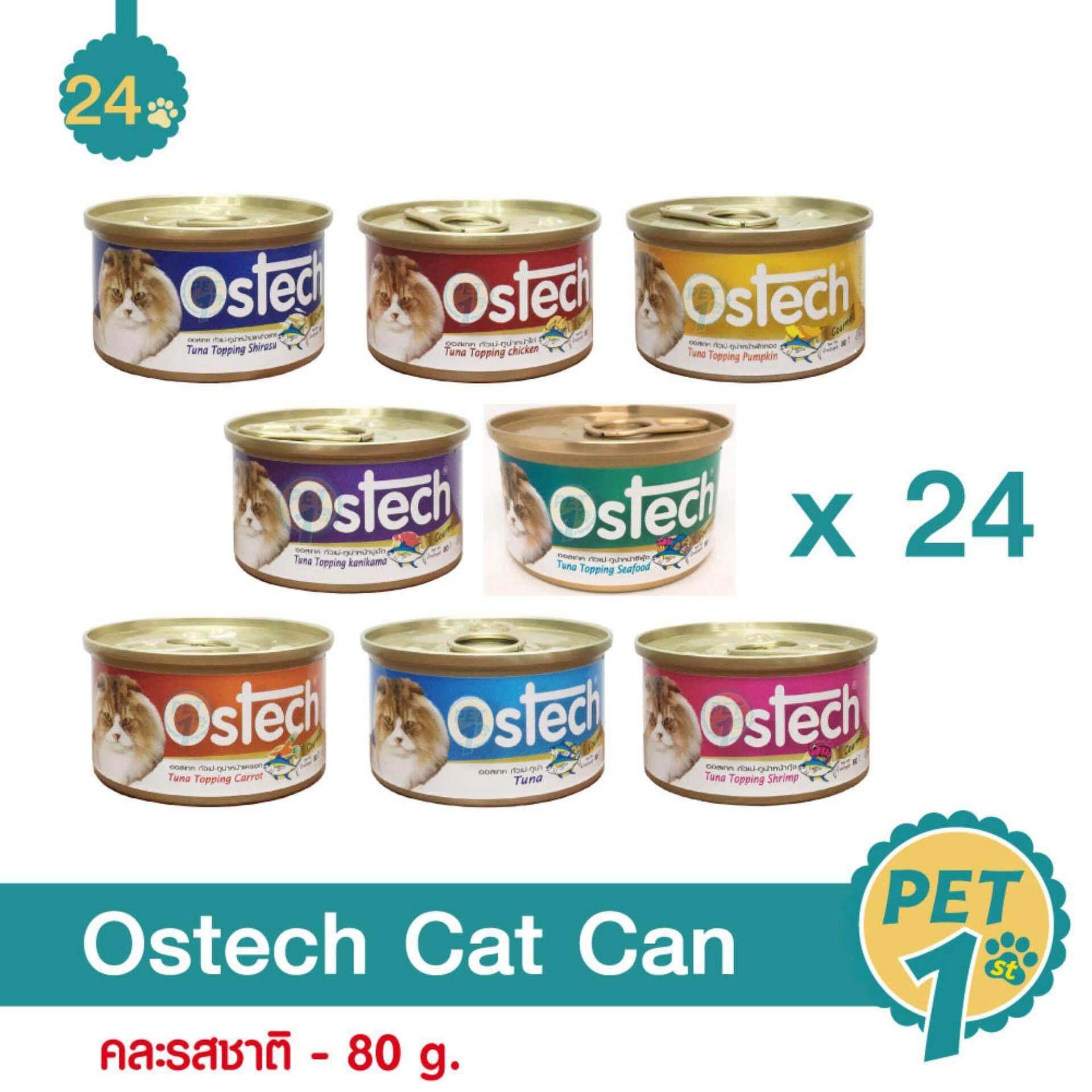 Ostech อาหารเปียก สำหรับแมว 3 เดือนขึ้นไป คละรสชาติ 80 กรัม - 24 กระป๋อง By Pet First.