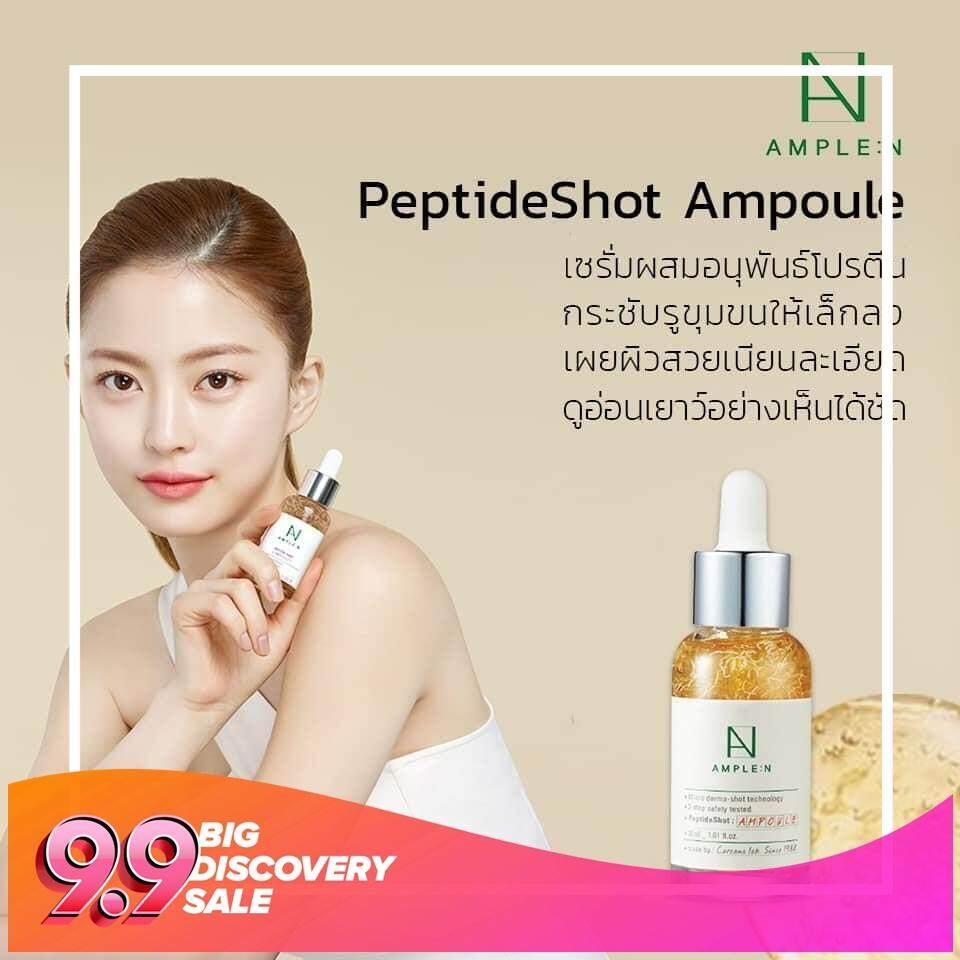 สเต็มเซลล์ 30ml เปปไทด์ซึมลึกหน้าใสเนียนเด้งเข้มข้น สุดยอดดังที่สุดในเกาหลีเห็นผล Ample:N Peptide ผิวหน้าที่มีประสิทธิภาพในการช่วยกระตุ้นการทำงานของคอลลาเจนในเซลล์ผิว และปรับลดริ้วรอยให้จางลงพร้อมเพิ่มความชุ่มชื่น)