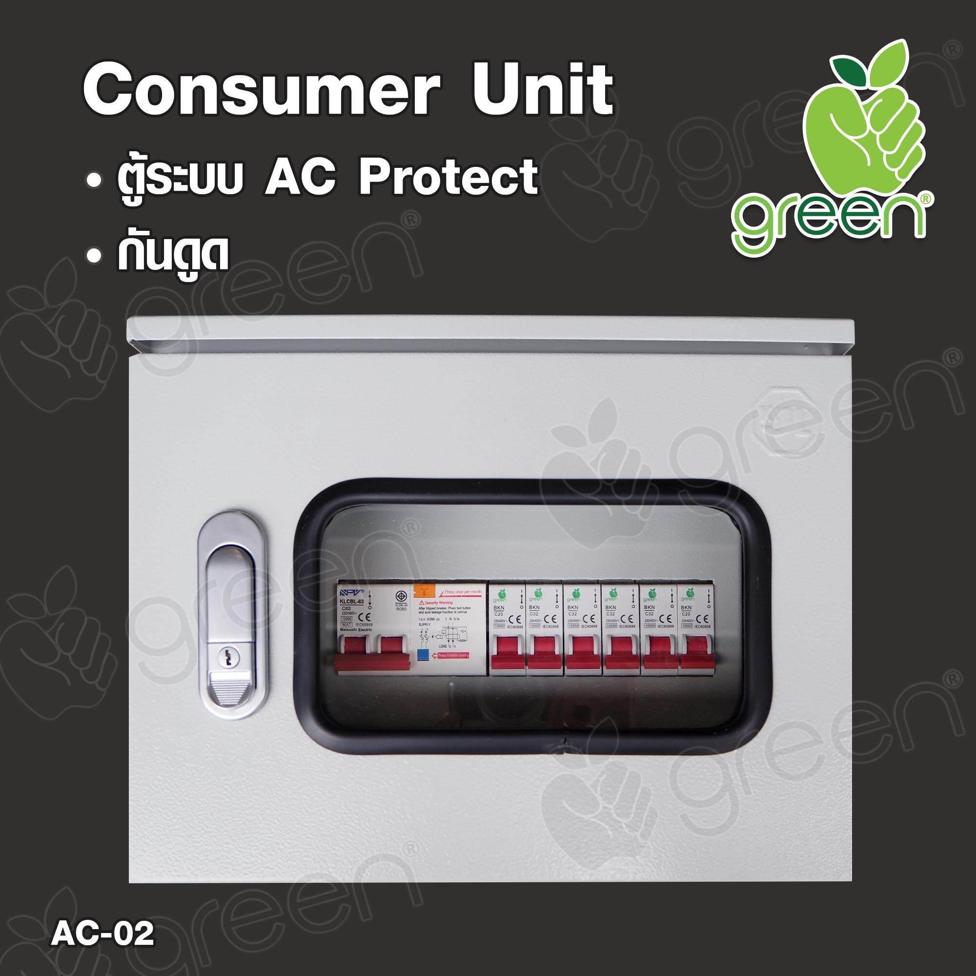 Applegreen Combiner Box Consumer Unit Ip65 Ac Breaker  เมนเซอกิตกันดูด 1 ลูกเซอกิต 6 ใช้กับไฟบ้าน ตู้เหล็ก กันน้ำ ฝา2ชั้น ใช้ภายนอกใน และ ภายนอกอาคาร สามารถเลือกสเปคนการประกอบได้.