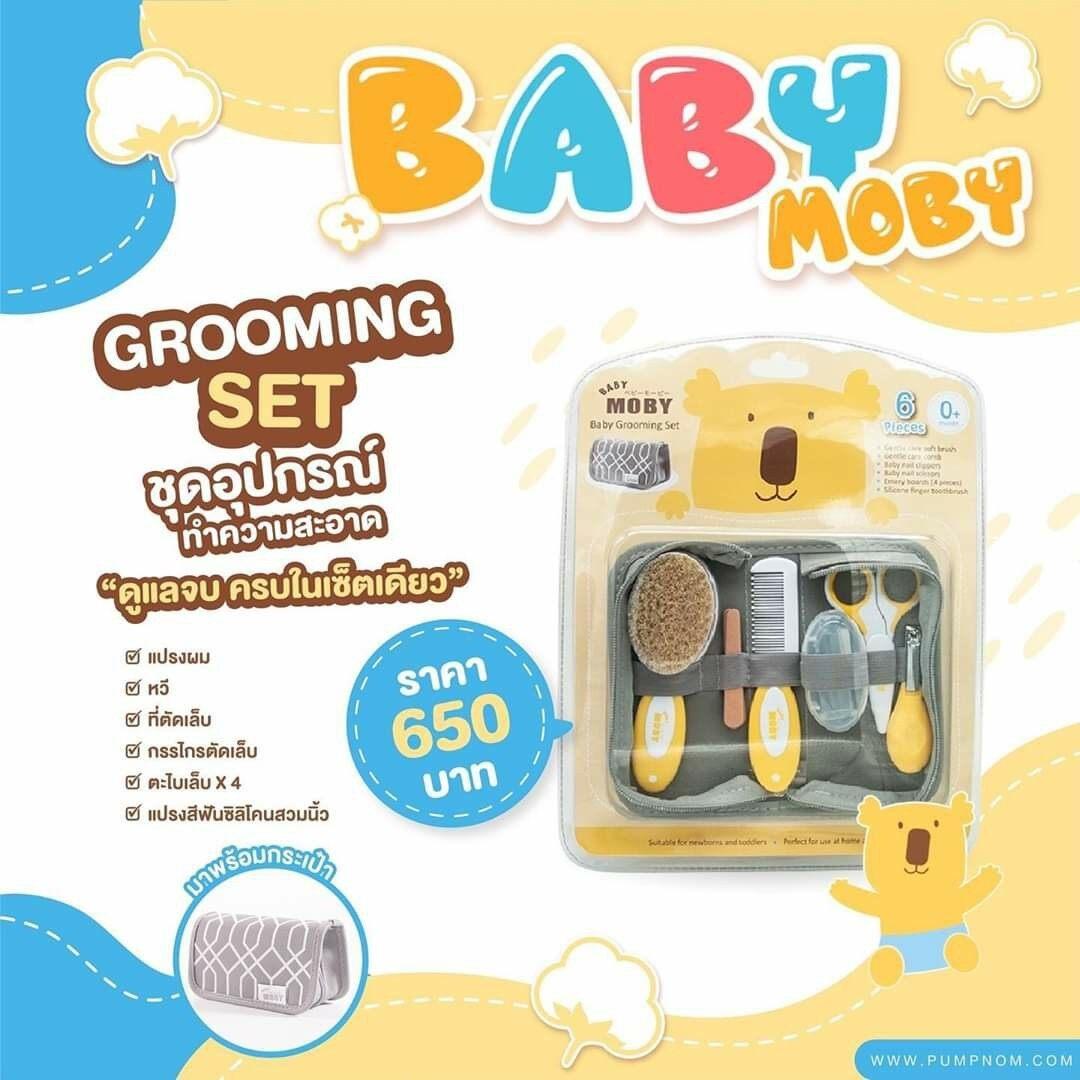 รีวิว MOBY (โมบี้) Grooming Set เซ็ตแปรงหวีผมลูกน้อย
