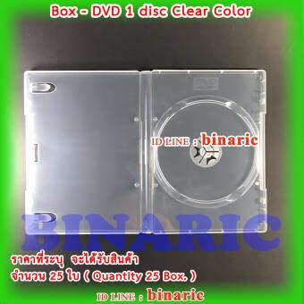 Box DVD 1 disc Clear Color (Qty.25 Box.) / กล่องบรรจุแผ่นดีวีดี แบบบรรจุได้ 1 แผ่นต่อใบ สีใส จำนวน 25 ใบ