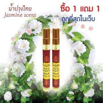 ซื้อ1แถม1น้ำหอมกลิ่นดอกไม้ไทย น้ำปรุงไทยแท้ ต้นตำรับชาววัง(กลิ่นมะลิ)Jasmine