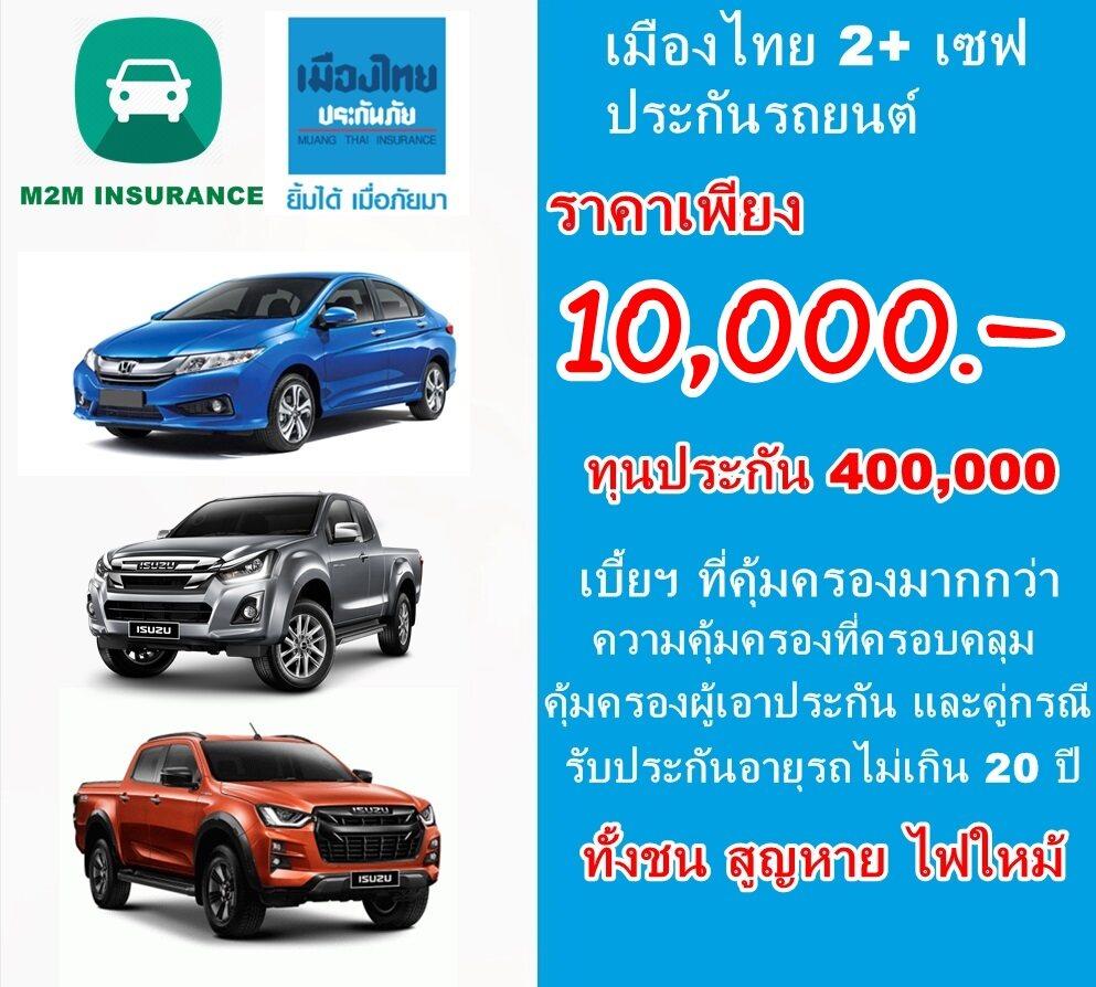 ประกันภัย ประกันภัยรถยนต์ เมืองไทยประเภท 2+ save (รถเก๋ง กระบะ) ทุนประกัน 400,000 เบี้ยถูก คุ้มครองจริง 1 ปี