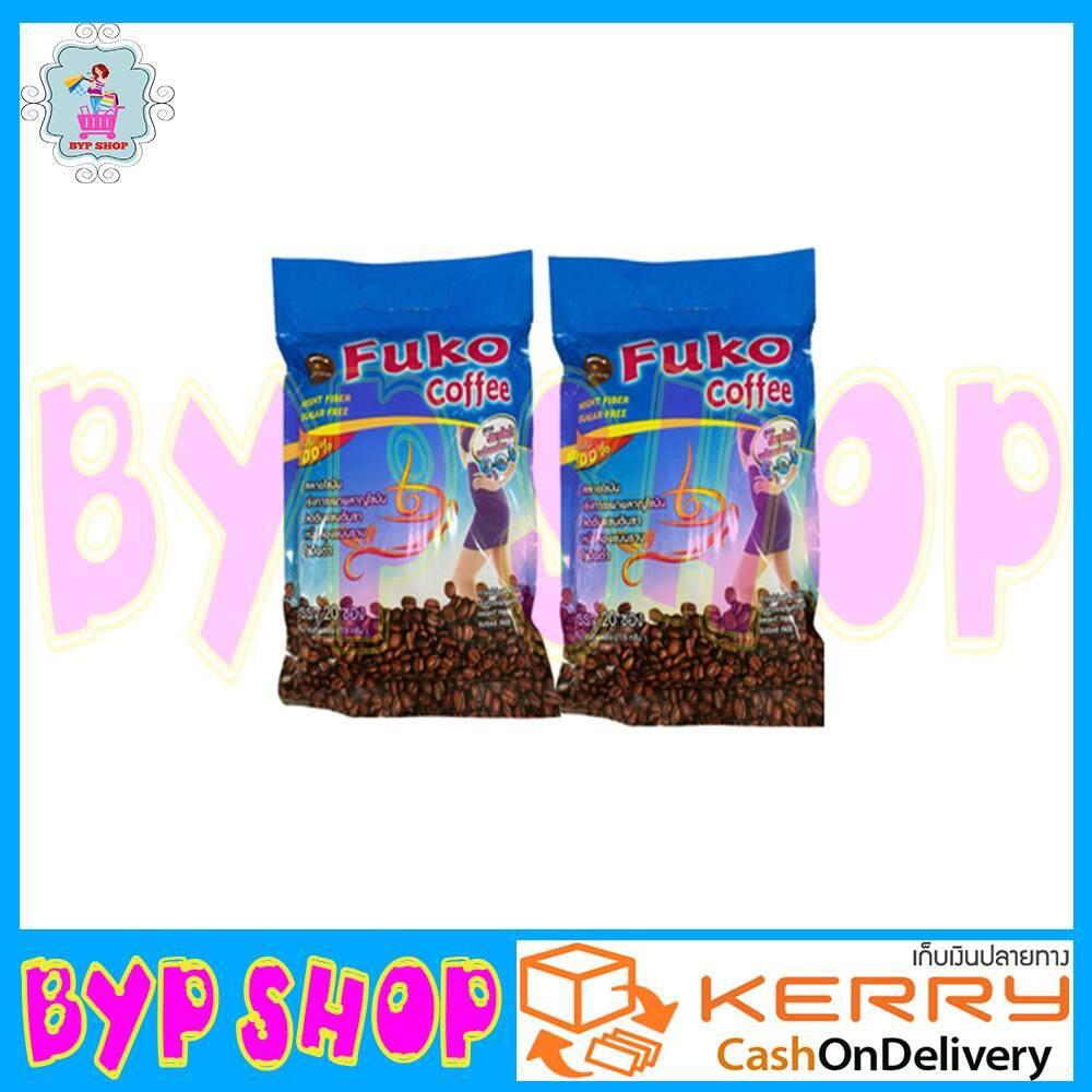 ♥️ 2ห่อ/แท้/พร้อมส่ง ♥️ Fuko Coffee ฟูโกะ ค็อฟฟี่ กาแฟฟูโกะ กาแฟลดน้ำหนัก สูตรสลายไขมัน ลดต้นแขนต้นขา.