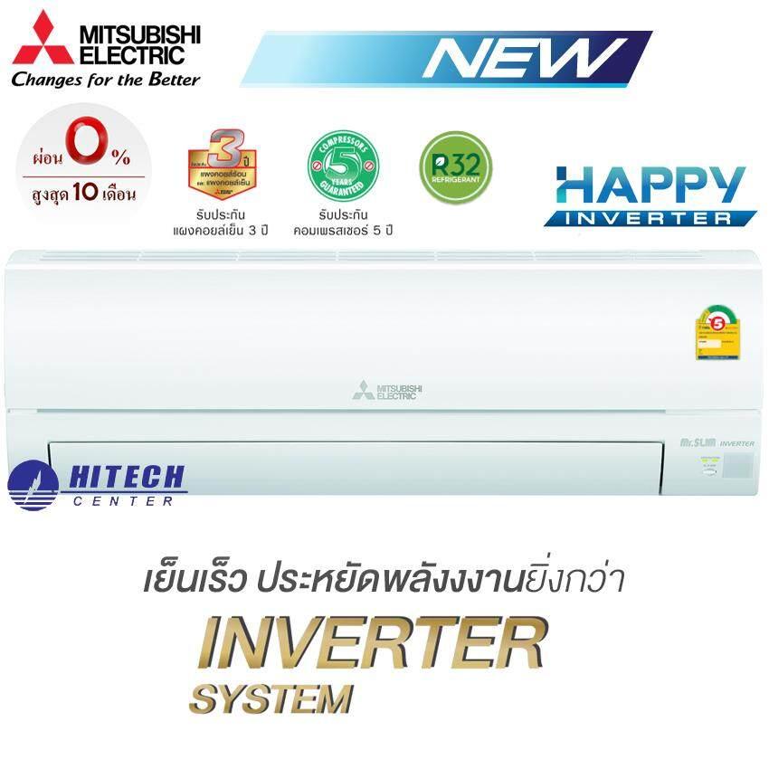 MITSUBISHI แอร์ Happy Inverter 12,000 BTU รุ่น MSY-KP13VF