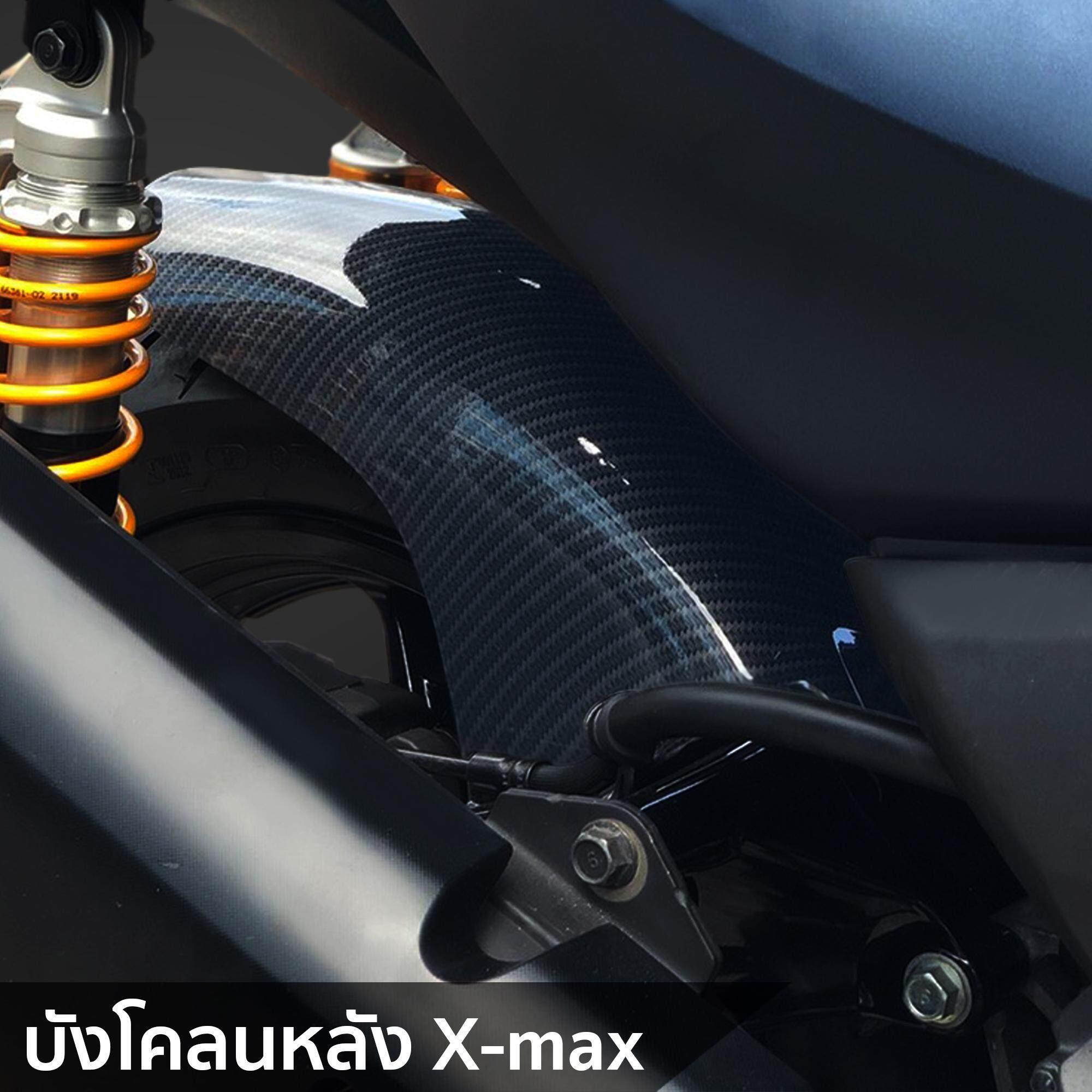 ซื้อที่ไหน The Rider บังโคลนหลังตัวใน กันดีด กันโคลนห้องเครื่อง ลายเคฟล่า สำหรับมอไซค์ Xmax 300 บังโคลนหลัง