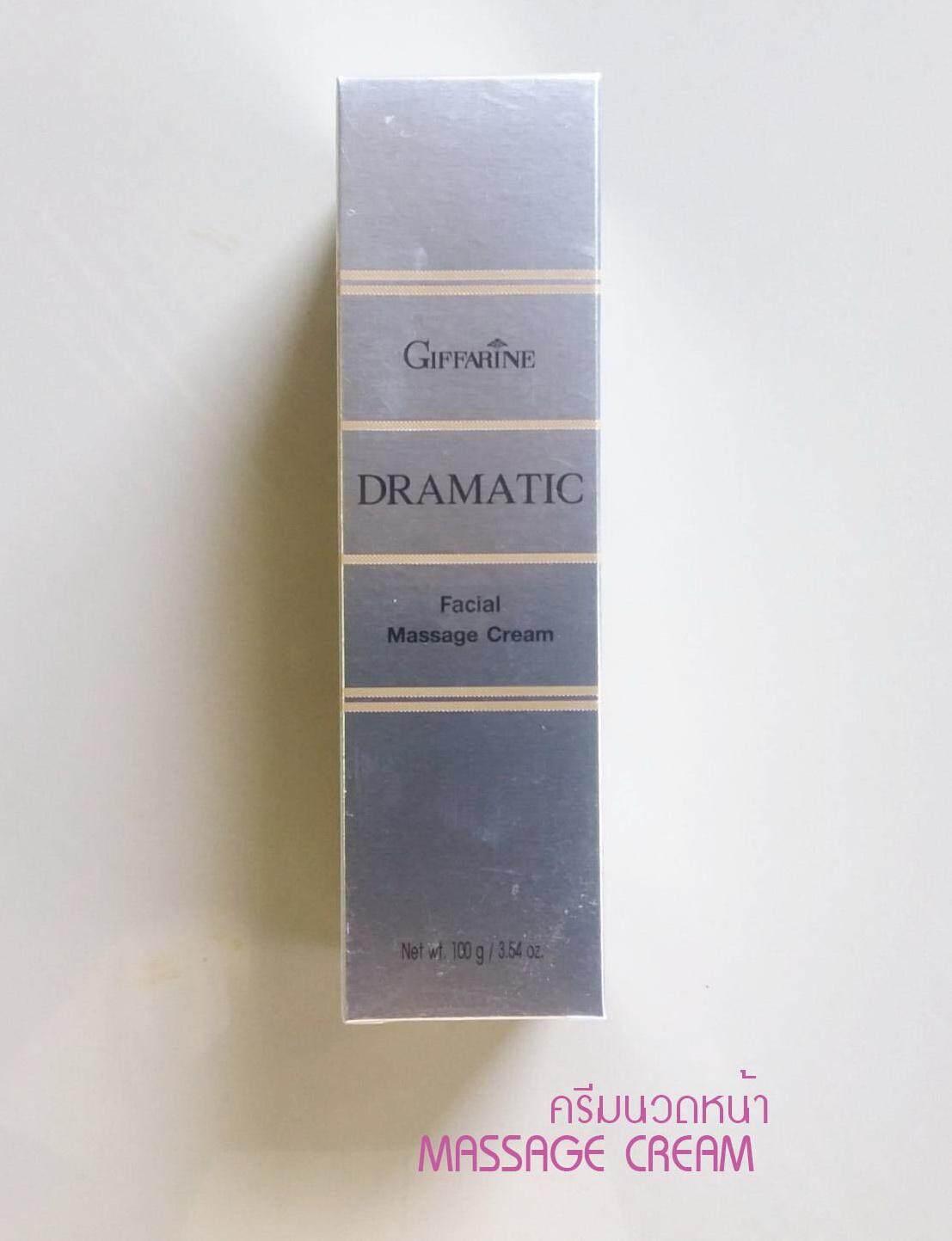 ครีมนวดหน้า ดรามาติค กิฟฟารีน (Dramatic Facial Massage Cream)