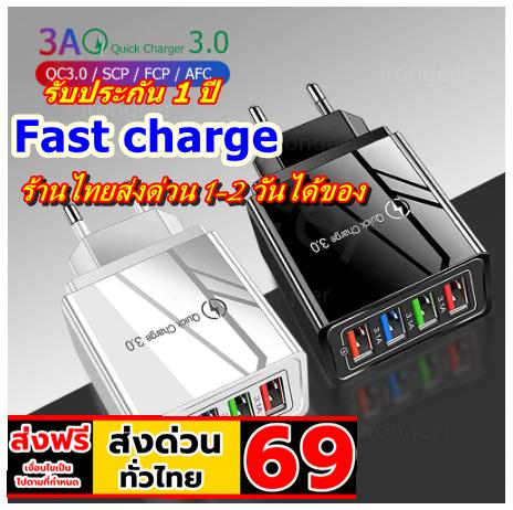 ?ส่งฟรี ส่งด่วน1-2 วัน?⭐ของแท้100%⭐ หัวชาร์จ แบบเร็ว Usb4 Port ราคาถูกมากคุ้ม อะแดปเตอร์ 3.1 A Usb สายชาร์จเร็วสายชาท ส่งด่วนทั่วไทย.