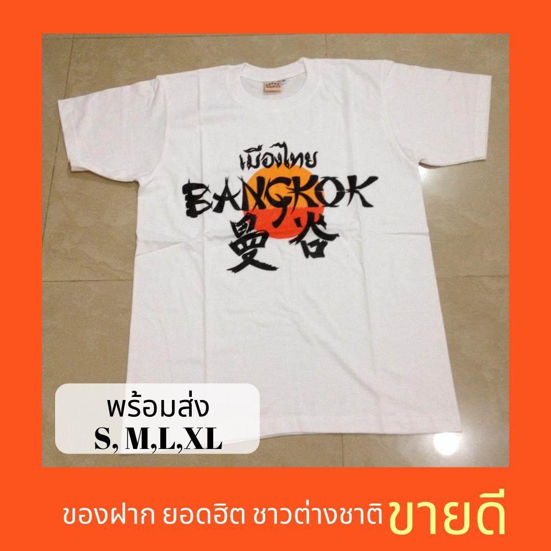 ของฝาก เสื้อ Thailand  เสื้อของฝาก ลายยอดนิยม สุดฮิต ของฝาก ของที่ระลึก เป็นที่นิยมของชาวต่างชาติ เสื้อคู่ ให้เพื่อน ให้แฟน ของขวัญ เสื้อ ราคาถูกที่สุดในออนไลน์ ของส่งเจ้าใหญ่ตลาดจตุจักร T Shirt Bangkok Clothes Souvenir.