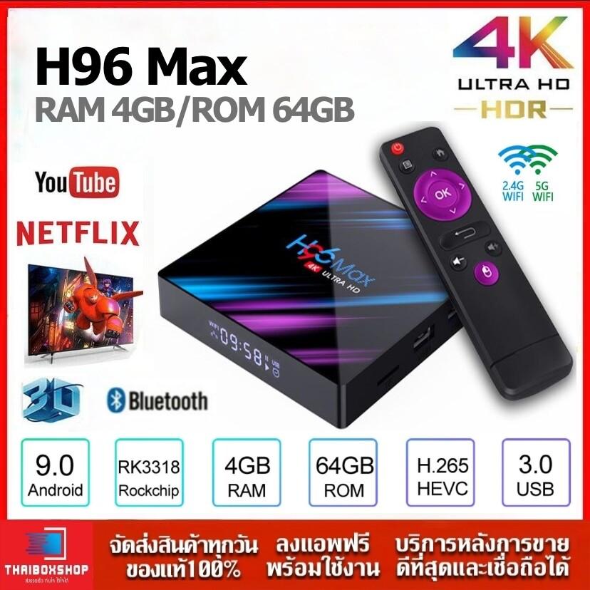 -สินค้าจัดโปร-h96max (64gb Rom ) แรม 4gb / 64gb Wifi 2.4/5.0g Bluetooth4.0 Android 9.0 Tv Box Rockchip Rk3318.