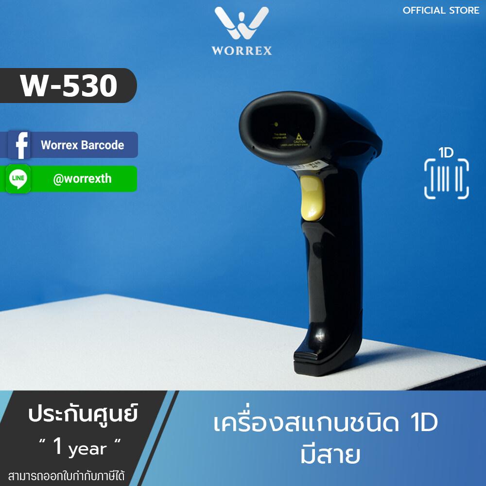 Worrex Barcode Scanner เครื่องอ่านบาร์โค้ด เครื่องสแกนบาร์โค้ดเลเซอร์ 1d ประกันศูนย์ 1 ปี ไม่ต้องเปลี่ยนภาษาจากแป้นพิมพ์ เปลี่ยนอัตโนมัติ.