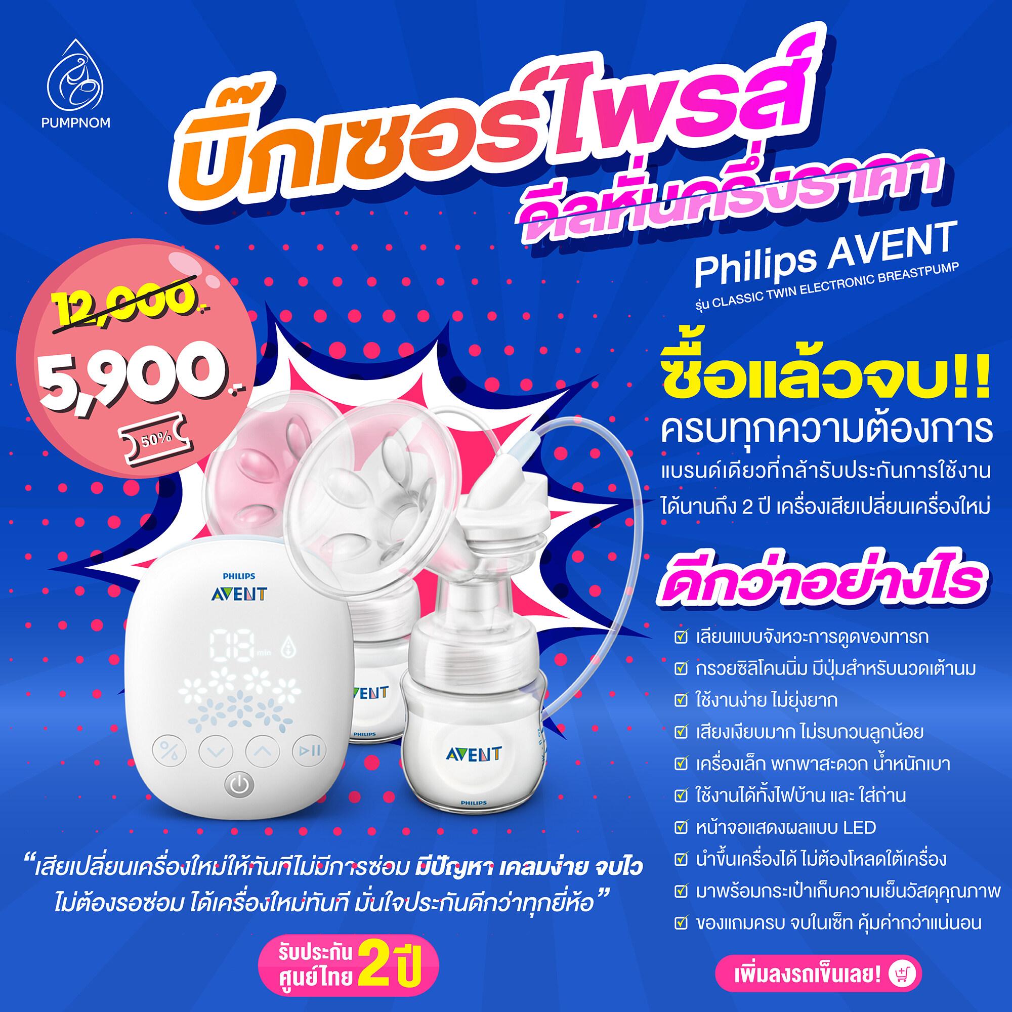 แนะนำ ลด50% บิ๊กเซอร์ไพรส์ ของแท้ศูนย์ไทย (ผ่อน 0% สูงสุด 10 เดือน) Philips AVENT (ฟิลลิป เอเว้นท์) เครื่องปั๊มนมไฟฟ้าแบบปั๊มคู่ ประกันศูนย์ไทย 2 ปี