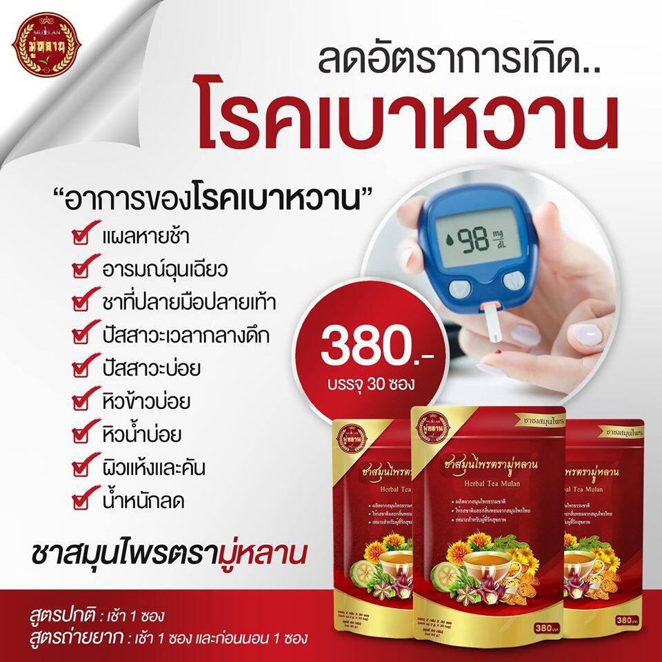 ส่งฟรี ชามู่หลาน  1 แถม 1 ลดความดัน เบาหวาน ไขมัน คอลเรทเตอรอล ไมเกรน.