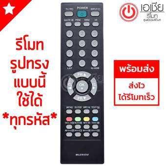 รีโมททีวี แอลจี LG (รีโมทรูปทรงนี้ ใช้ได้ทุกรุ่น) รุ่น MKJ37815707