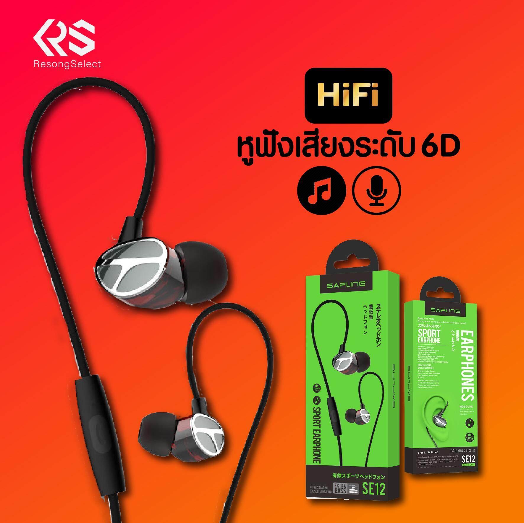หูฟังเกมมิ่ง In Ear Sapling Se12 Earphone หูฟังเพลง 3.5mm เเจ็คตัวl เบสเเน่น เสียงชัด หูฟังเกมมิ่ง Mobile Extra Bass Earbud ใช้ได้กับมือถือทุกรุ่น For Iphone Pc Xiaomi Oppo Samsung Vivo Huawei Hifi คุณภาพเสียงอย่างดี ของขวัญปีใหม่.