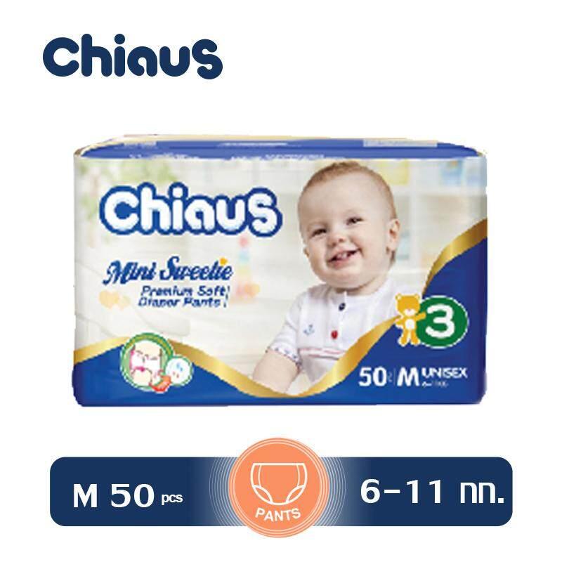 ซื้อที่ไหน Chiaus ชาวส์ ผ้าอ้อมสำเร็จรูปแบบกางเกง ไซส์ M 50 ชิ้น