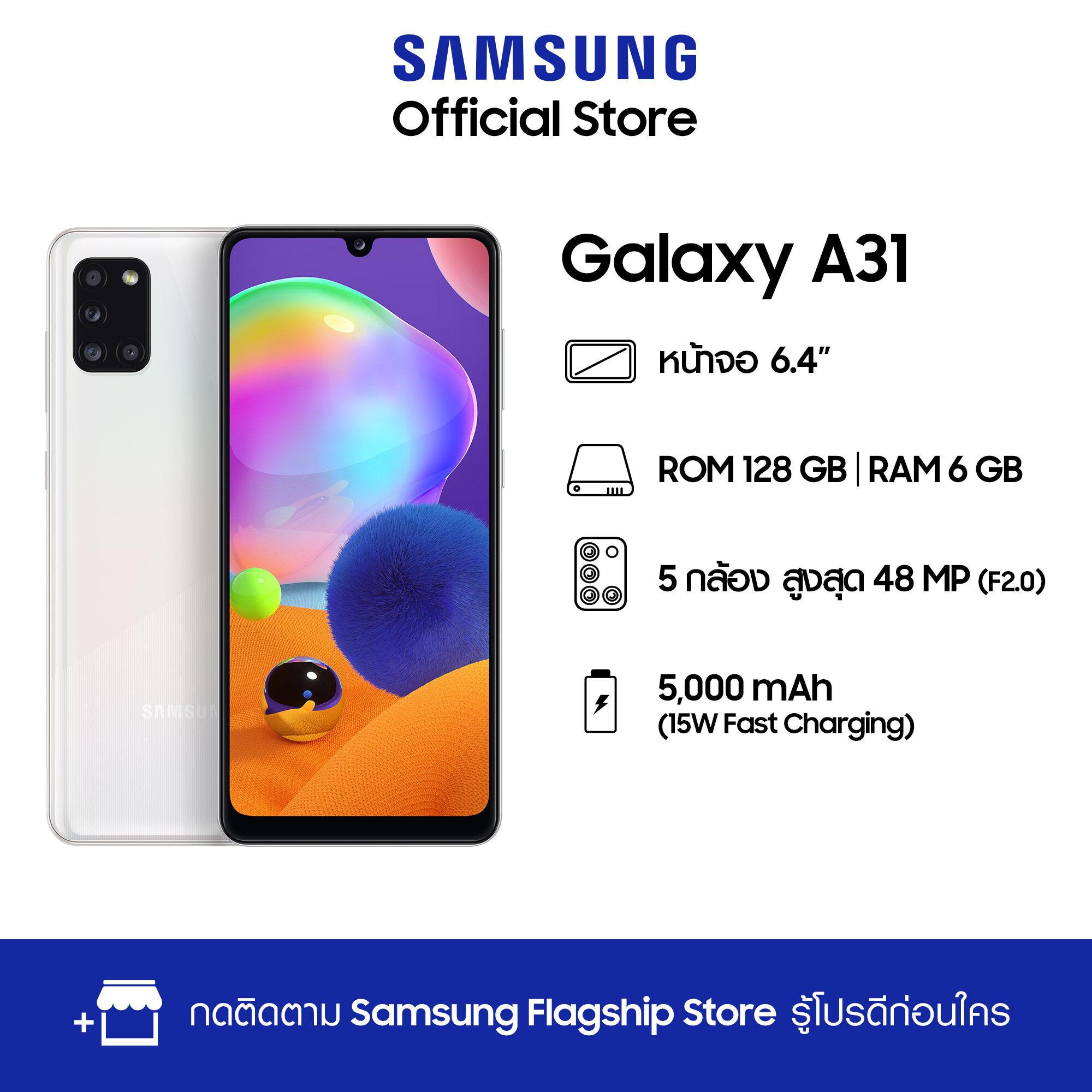 Samsung Galaxy A31 (6/128GB) (โทรศัพท์มือถือ)