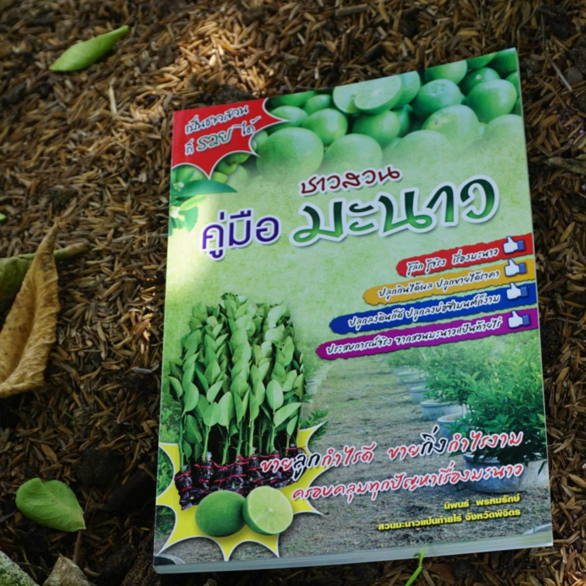 หนังสือคู่มือชาวสวนมะนาว By Tayrai.