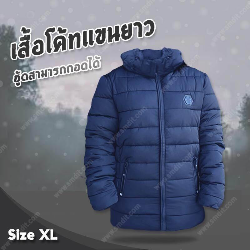 เสื้อโค๊ทแขนยาวมีฮู้ด เสื้อแจ็คเก็ต เสื้อโค๊ทกันหนาว เสื้อแขนยาวแฟชั่น เสื้อกันหนาว เสื้อแขนยาวกันหนาว Size XL [น้ำเงิน]