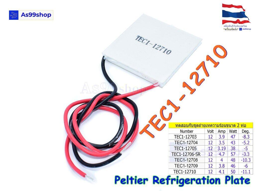 Tec1-12710 12v Peltier Refrigeration Plate(แผ่นร้อน-เย็น) แผ่นเพลเทียร์.