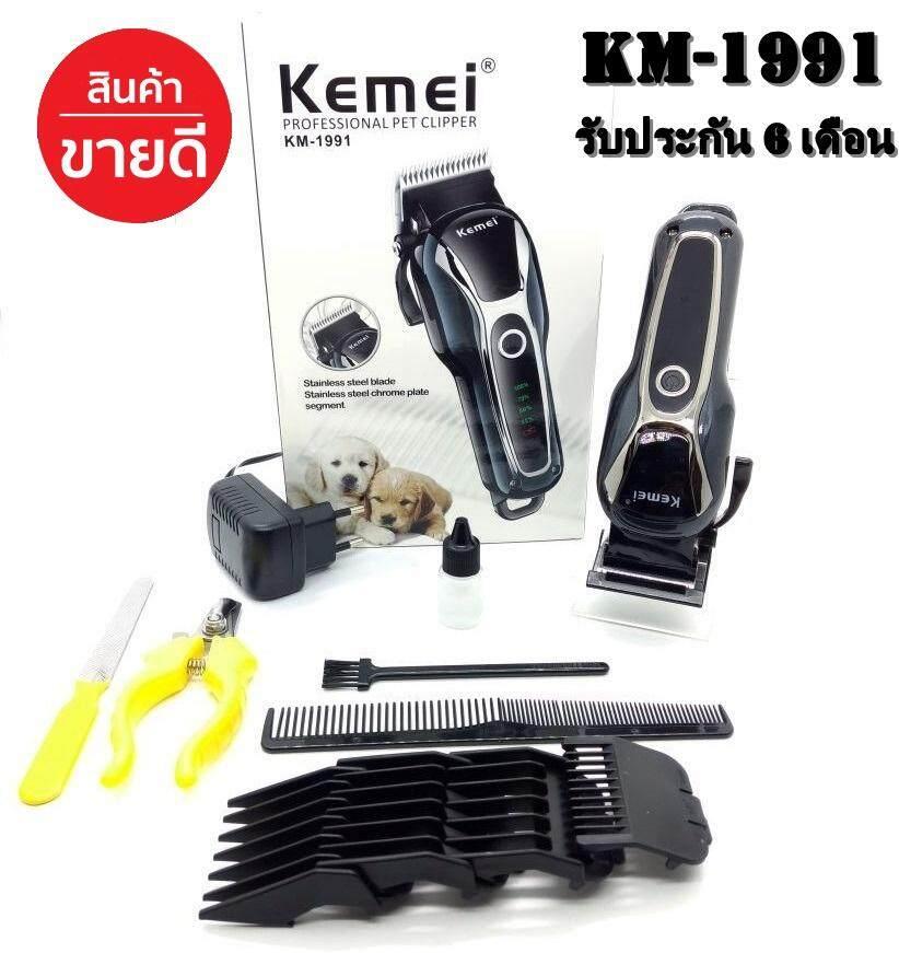 Kemai Km-1991 ปัตตาเลี่ยนตัดขนสุนัขไร้สาย อัจฉริยะ ชาร์จได้ เสียงเงียบ ปัตตาเลี่ยนตัดขนหมา ที่ตัดขนสุนัข By Top Popular.