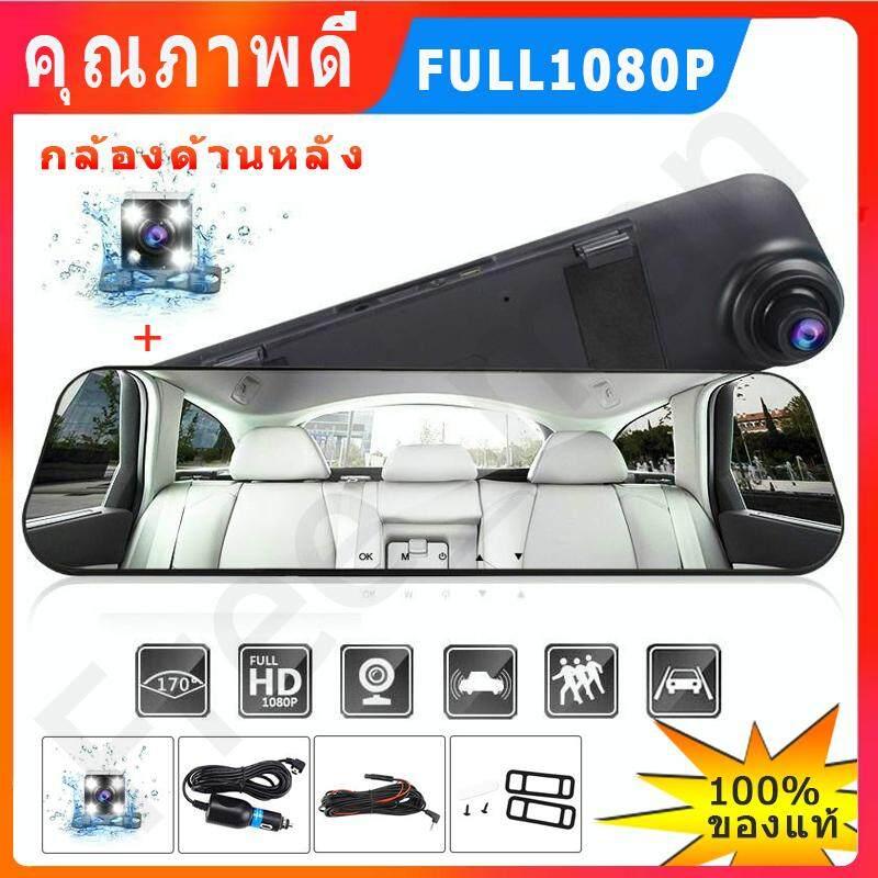กล้องติดรถยนต์ติดที่กระจกมองหลัง หน้าจอใหญ่ จอกระจกคมชัด 1080p พร้อมกล้องหลัง สองเลนส์ กลางคืนสว่าง กันน้ำ Dash Cam Mirror Full Hd 1080p Car Camera Dual Lens For Vehicles Front & Rearview Mirror Car Dashcam Reverse Parking System Rear Cam Led Night Vision By Free_man.