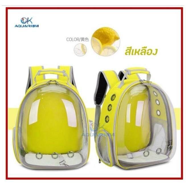 กระเป๋าใส่สัตว์เลี้ยงทรงอวกาศ กระเป๋าใส่แมวและหมาแบบสะพายหลัง สีเหลือง.