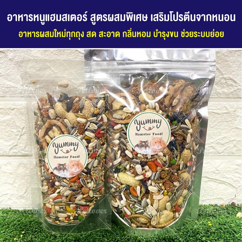 Yammy อาหารหนูแฮมสเตอร์ สูตรผสมพิเศษ เสริมโปรตีนจากหนอน (150กรัม)