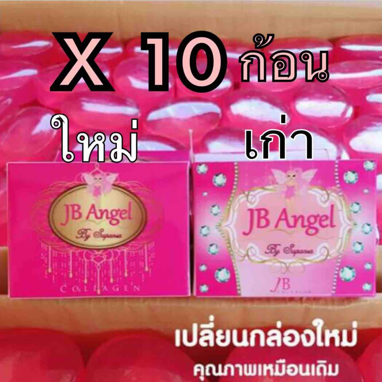 (10ก้อน) JB Angel สบู่จิบิคอลลาเจล สบู่เจบีแองเจิ้ล สบู่เจบี