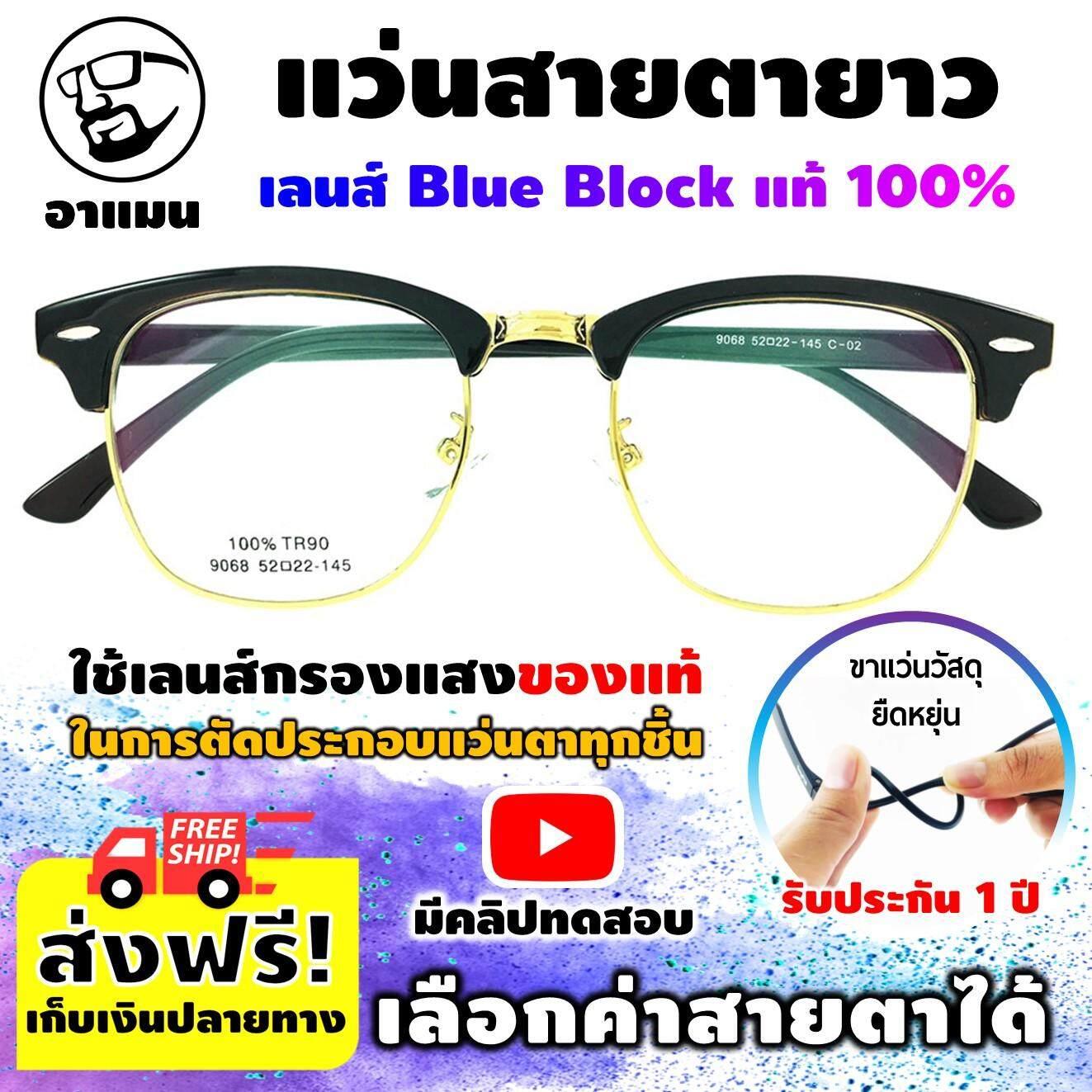 แว่นสายตายาวกรองแสง ทรง Clubmaster (ขาแว่นเป็นวัสดุ Tr90 มีความยืดหยุ่น) เลือกค่าสายตาได้ แว่นอ่านหนังสือเล่นคอม เล่นมือถือ แว่นตาอ่านหนังสือ แว่นสายตายาวสำหรับคอมพิวเตอร์ เล่นมือถือตัดแสงสีฟ้า ลดอาการปวดตา By Rman.