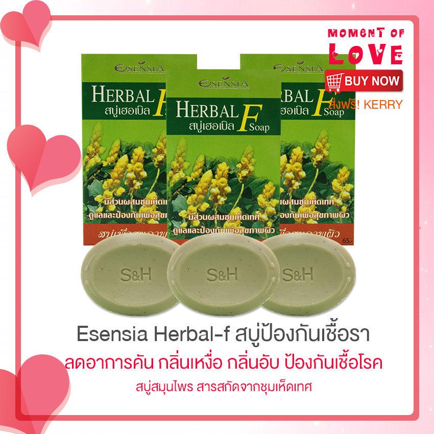 Esensia Herbal-F 80 g. แพ็ค 3 ก้อน สบู่ป้องกันเชื้อรา