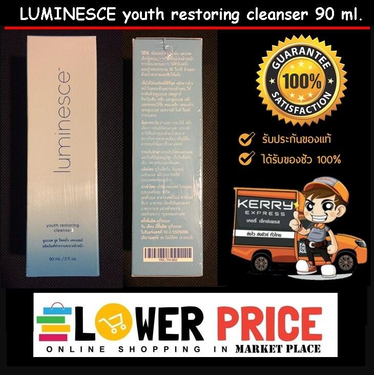 โปรพิเศษ ของแท้ 20 หลอดสุดท้าย * Jeunesse Luminesce Youth Restoring Cleanser | เจอเนส ลูมิเนส ยูธ รีสโตริง คลีนเซอร์ 1 หลอด ( 90 มิลลิลิตร ).