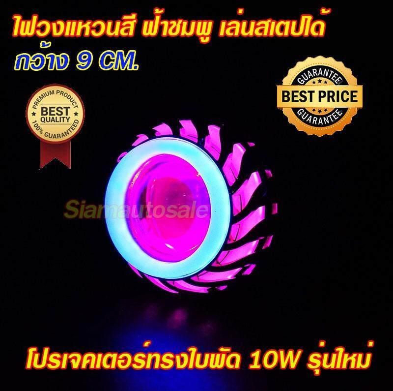 ไฟโปรเจคเตอร์มอเตอร์ไซค์รุ่นใหม่10วัตต์หลอดใหญ่ไฟวงแหวนเล่นสเตปวิ่งวูบวาบได้(มีคลิปรีวิวกดที่รูปสินค้าครับ)ทรงใบพัดสีฟ้าชมพูไฟสะท้อนในเลนส์สีแดงสินค้ามีรับประกัน1เดือน สินค้าจากร้านsiamautosaleเสียบไฟทดสอบก่อนส่งให้ลูกค้าทุกครั้งครับ.
