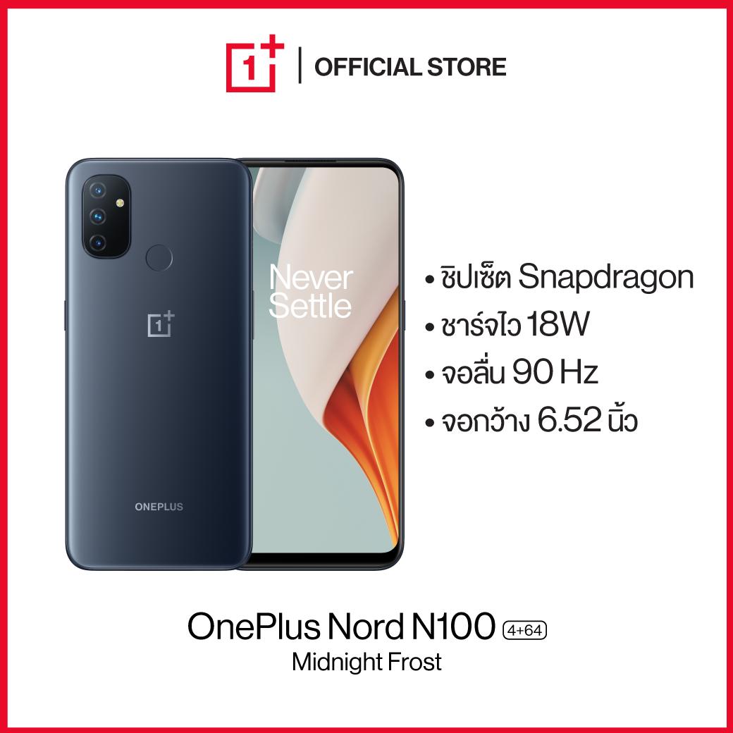 OnePlus Nord N100(4+64GB) 6.52'' Screen, 90Hz Display, Snapdragon 460, Battery 5000mAh