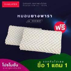 [ซื้อ 1 แถม 1] หมอนยางพาราแท้ 100% หมอนเพื่อสุขภาพ กันไรฝุ่น (ราคาโรงงาน).