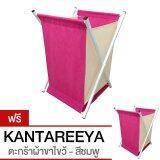 ทบทวน ที่สุด ซื้อ 1 แถม 1 Kantareeya ตะกร้าผ้าขาไขว้ สีชมพู