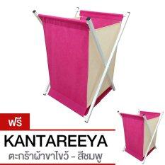 ซื้อ 1 แถม 1 Kantareeya ตะกร้าผ้าขาไขว้ สีชมพู ถูก