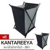 ขาย ซื้อ ออนไลน์ ซื้อ 1 แถม 1 Kantareeya ตะกร้าผ้าขาไขว้ สีดำ