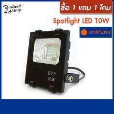 ขาย ซื้อ 1 แถม 1 แสงสีวอร์ม Led Flood Light สปอตไลท์ Led 10W Ac 220V ใหม่