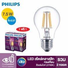 1 แถม 1 Philips หลอดไฟ Led ฟิลาเม้นต์ สไตล์คลาสสิก 7 5 วัตต์ ทรงเทียน ขั้ว E27 สีวอร์มไวท์ 2700K รวม 2 หลอด ใน กรุงเทพมหานคร
