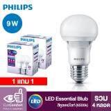 ซื้อ 1 แถม 1 Philips หลอดไฟ Led Essential Bulb 9 วัตต์ ขั้ว E27 สีคูลเดย์ไลท์ 6500K รวม 4 หลอด Philips ถูก