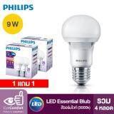 ขาย 1 แถม 1 Philips หลอดไฟ Led Essential Bulb 9 วัตต์ ขั้ว E27 สีวอร์มไวท์ 3000K รวม 4 หลอด หลอดแอลอีดีประหยัดไฟ ผู้ค้าส่ง