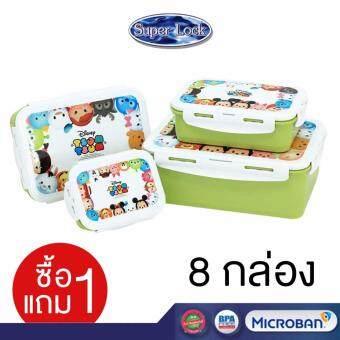 [ซื้อ 1 แถม 1] Super Lock ชุดกล่องอาหาร Disney Tsum Tsum รุ่น 6116-8 (8 กล่อง) สีเขียว