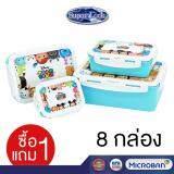 ราคา ซื้อ 1 แถม 1 Super Lock ชุดกล่องอาหาร Disney Tsum Tsum รุ่น 6116 8 8 กล่อง สีฟ้า ถูก
