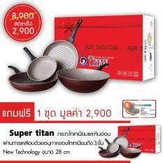 ขาย ซื้อ 1 ชุด แถม 1 ชุด Super Titan กระทะผสมเนื้อหินอ่อนเคลือบ 7 ชั้นรุ่นใหม่ 4 ชิ้น Titan ผู้ค้าส่ง