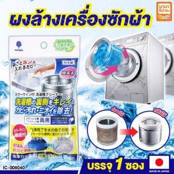 ผงทำความสะอาดเครื่องซักผ้า ผงล้างเครื่องซักผ้า ฝาหน้า ฝาบน กำจัดกลิ่นเหม็นอับ 1 ซอง 100 กรัม