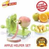 ซื้อ เครื่องปอกเปลือกแอปเปิ้ล แบบมือหมุน ปอกผักและผลไม้ ที่ปอกแอปเปิ้ล เครื่องปอกผลไม้ อุปกรณ์ปอกเปลือก สีเขียว 1 ชุด Apple Peeler Apple Helper Set 2 In 1 ถูก