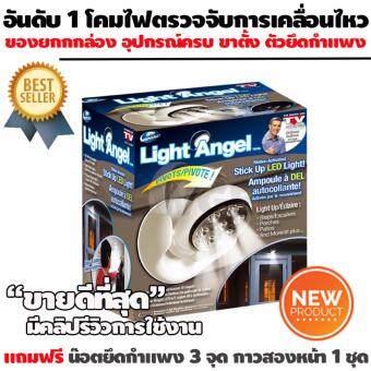 ยอดขายอันดับ 1 ในอเมริกา สุดยอดนวัตกรรมไฟเซ็นเซอร์ตรวจจับการเคลื่อนไหวอัตโนมัติ Motion Sensor ไฟเซ็นเซอร์ 7 LED ตรวจจับการเคลื่อนไหวปรับระดับ180° องศา รุ่น Easy Light Angel สินค้ายกกล่องอุปกรณ์ครบแถมฟรีตัวยึดทุกรูปแบบอีก 1 ชุดจัดเต็มสุดคุ้ม